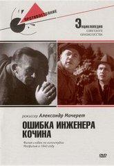 Постер Ошибка инженера Кочина