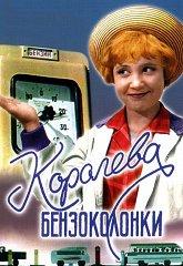 Постер Королева бензоколонки
