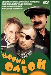 Постер Новый Одеон