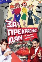 Постер За прекрасных дам