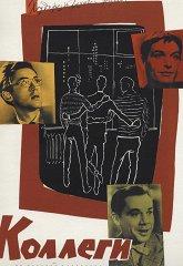 Постер Коллеги