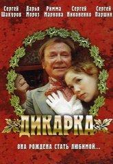 Постер Дикарка