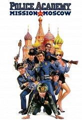 Постер Полицейская академия-7: Миссия в Москве