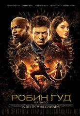 Постер Робин Гуд: Начало