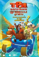 Постер Три богатыря и принцесса Египта