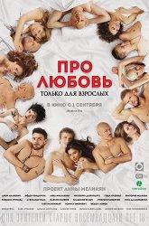 Постер Про любовь. Только для взрослых