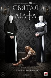 Постер Святая Агата