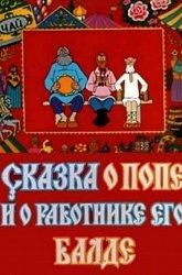 Постер Сказка о попе и работнике его Балде
