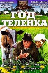 Постер Год теленка
