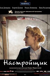 Постер Настройщик