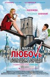 Постер Любовь в большом городе