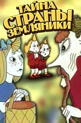 Постер Тайна страны Земляники
