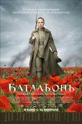 Постер Батальон