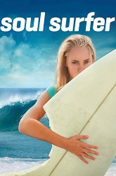 Постер Серфер души