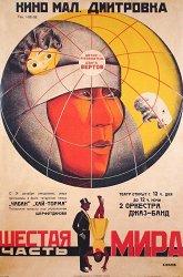 Постер Шестая часть мира