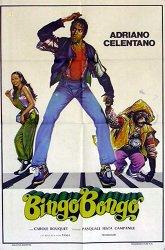 Постер Бинго-Бонго