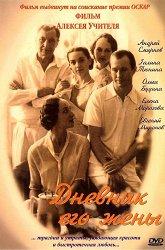 Постер Дневник его жены