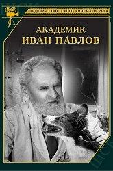 Постер Академик Иван Павлов