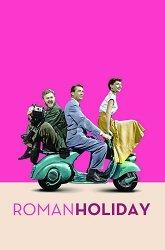 Постер Римские каникулы