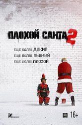 Постер Плохой Санта-2