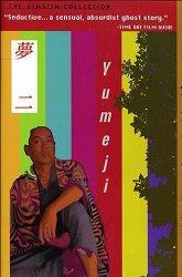 Постер Юмэдзи
