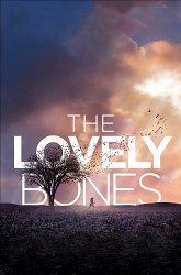 Постер Милые кости
