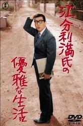 Постер Прекрасная жизнь господина Эбури Мана