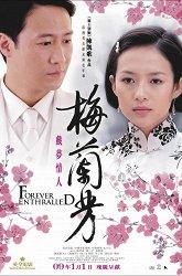 Постер Мэй Ланьфан: Навсегда очарованный