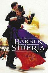 Постер Сибирский цирюльник