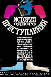 Постер История одного преступления