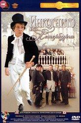 Постер Инкогнито из Петербурга
