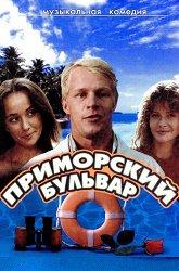 Постер Приморский бульвар