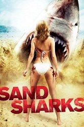 Постер Песчаные акулы