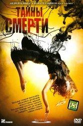 Постер Тайны смерти