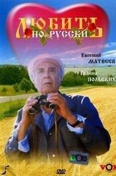 Постер Любить по-русски