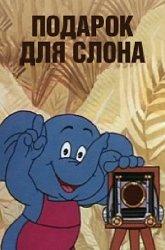 Постер Подарок для слона