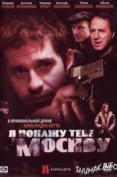 Постер Я покажу тебе Москву