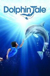 Постер История дельфина 3D