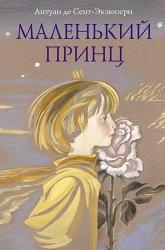 Постер Маленький принц