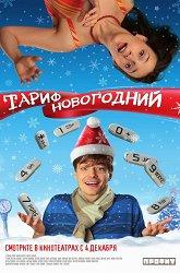 Постер Тариф новогодний