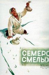 Постер Семеро смелых