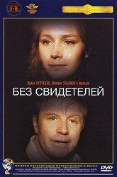 Постер Без свидетелей