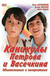 Постер Каникулы Петрова и Васечкина. Обыкновенные и невероятные