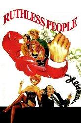 Постер Безжалостные люди