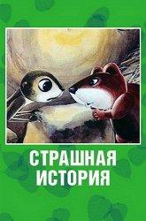 Постер Страшная история