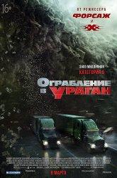 Постер Ограбление в ураган