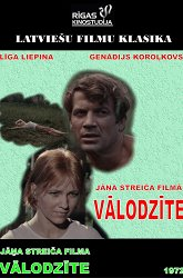 Постер Илга-Иволга