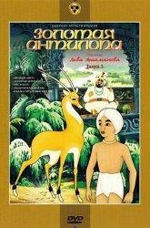Постер Золотая антилопа
