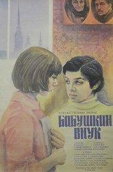 Постер Бабушкин внук