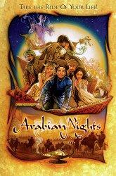 Постер Арабские ночи